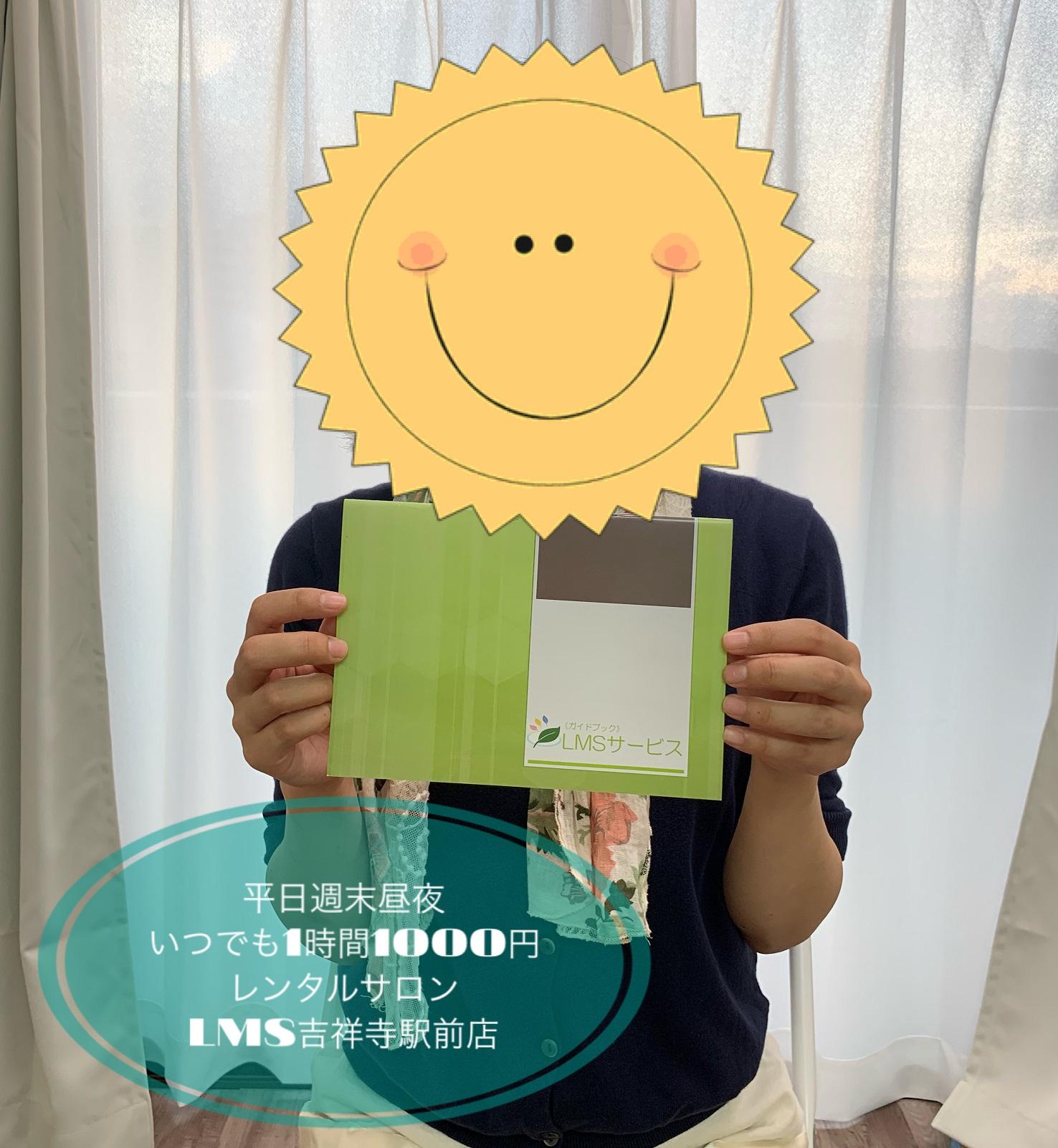 LMS吉祥寺駅前店