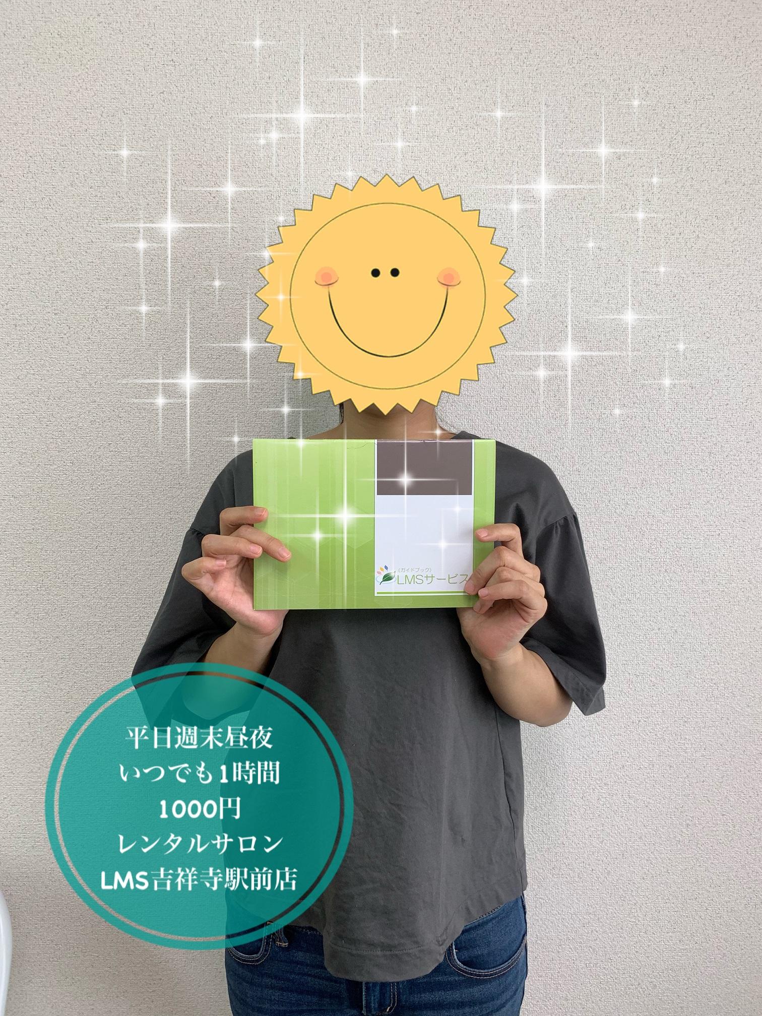 LMSレンタルサロン 吉祥寺駅前店