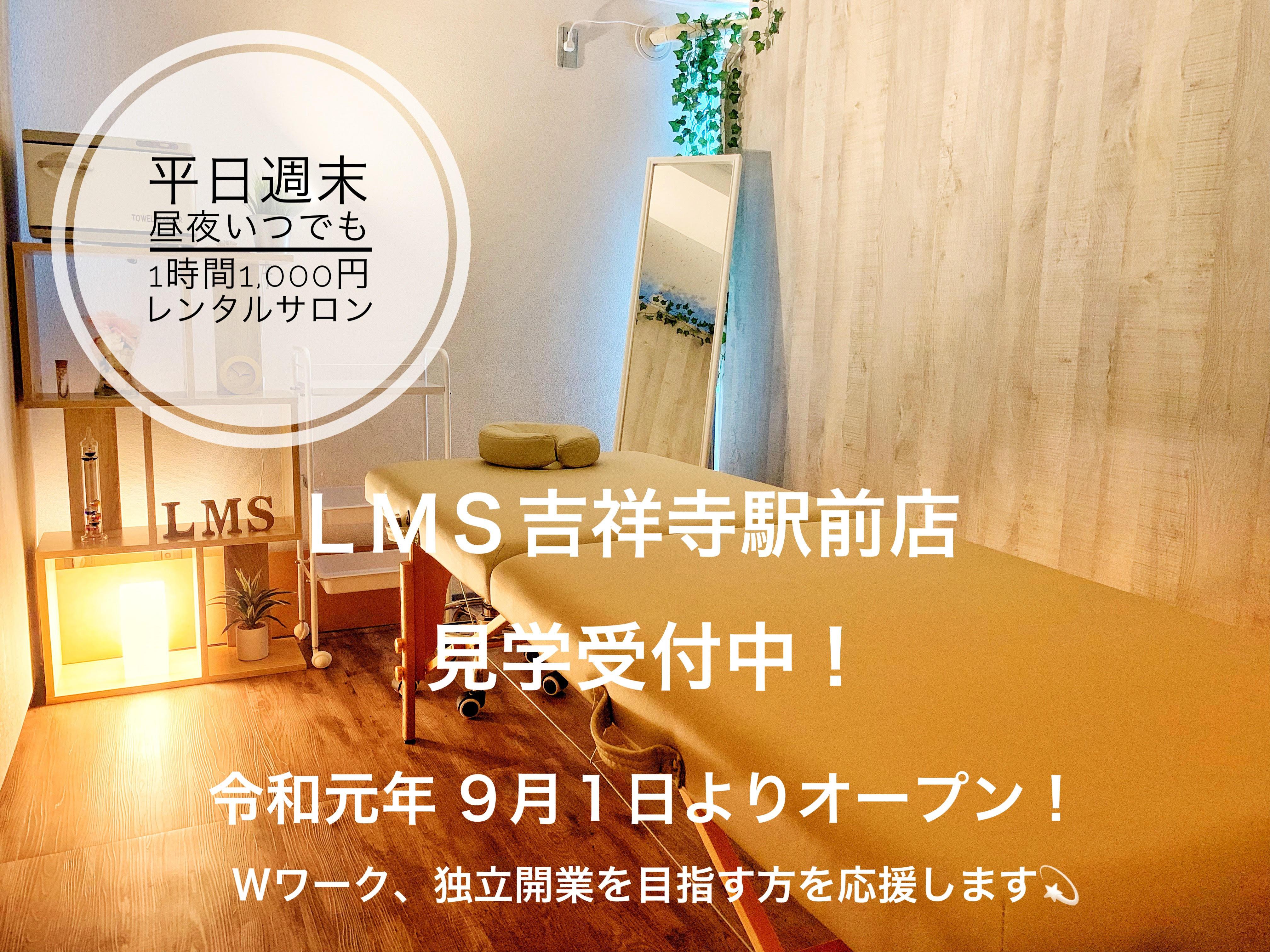 吉祥寺駅前レンタルサロン安サロン開業